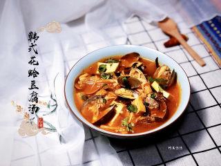 花蛤豆腐汤➕韩式花蛤豆腐汤