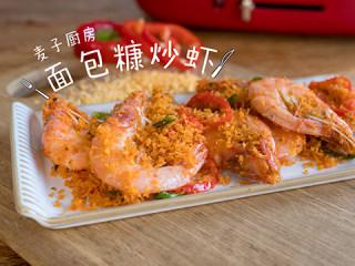 避风塘式的【面包糠炒虾】新鲜美味
