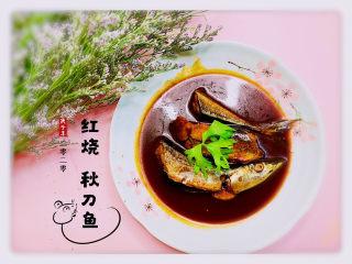 紅燒秋刀魚