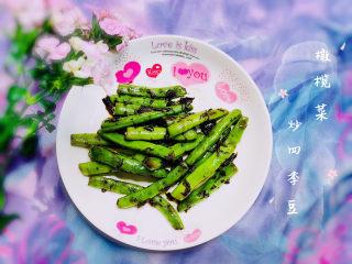 橄欖菜炒四季豆
