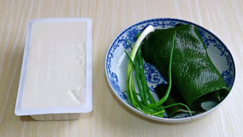 海带豆腐汤,准备食材,我用的<a style='color:red;display:inline-block;' href='/shicai/ 474'>内酯豆腐</a>,口感更嫩滑,用北豆腐也可以。