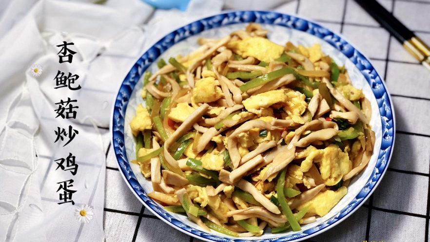 杏鲍菇炒鸡蛋➕淡黄杨柳又催春