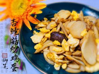 杏鮑菇炒雞蛋