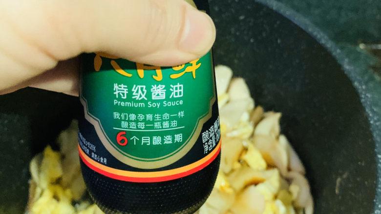 杏鲍菇炒鸡蛋,加<a style='color:red;display:inline-block;' href='/shicai/ 692'>酱油</a>;