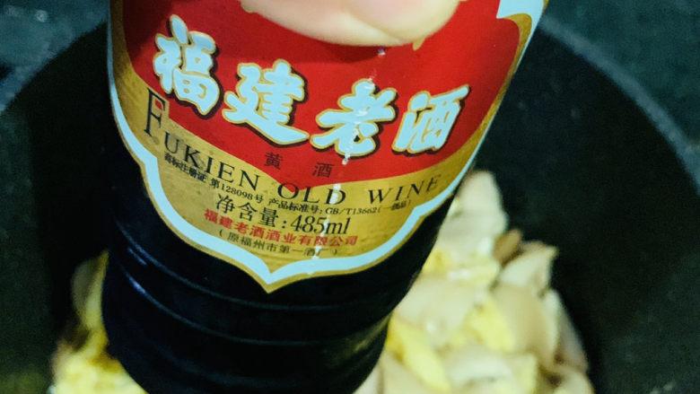 杏鲍菇炒鸡蛋,加料酒;