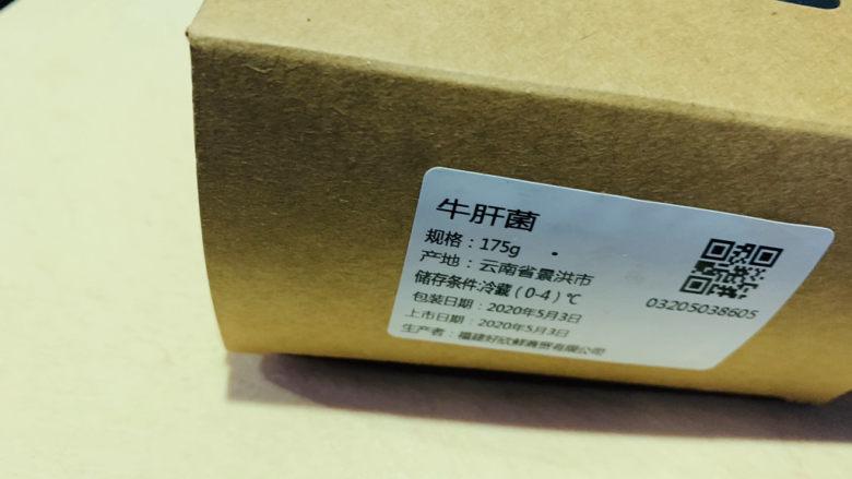 牛肝菌炖鸡,购买一盒<a style='color:red;display:inline-block;' href='/shicai/ 254'>牛肝菌</a>;