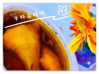 牛肝菌炖鸡