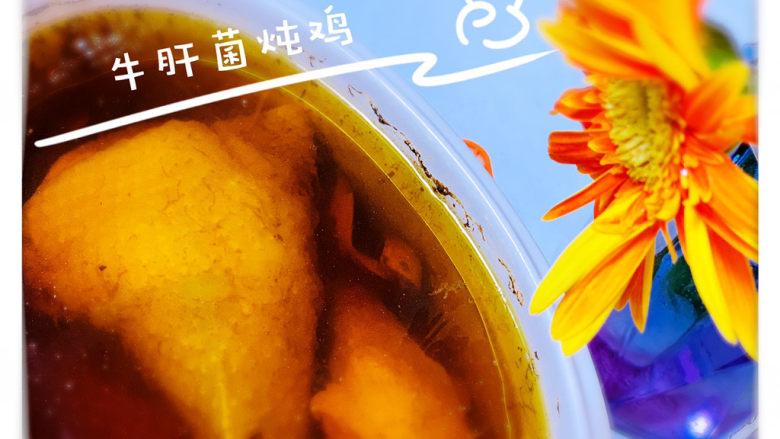 牛肝菌炖鸡,时间到,就可以出锅,牛肝菌炖鸡,完成!