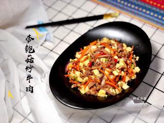 杏鲍菇炒牛肉