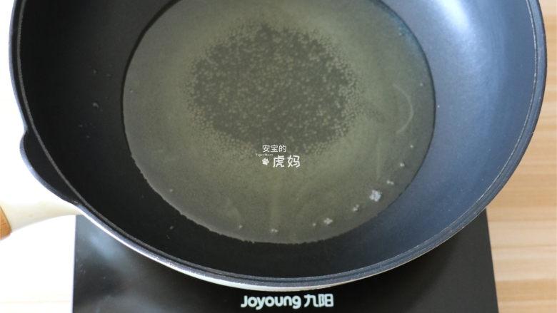 糖醋茄子,选择爆炒模式,热油到七、八成热,这款电磁炉升温极快,所以比一般的热油时间短,烹饪的时候要留意一下火候;