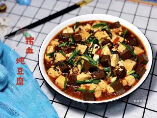 猪血炖豆腐➕红白花开山雨中