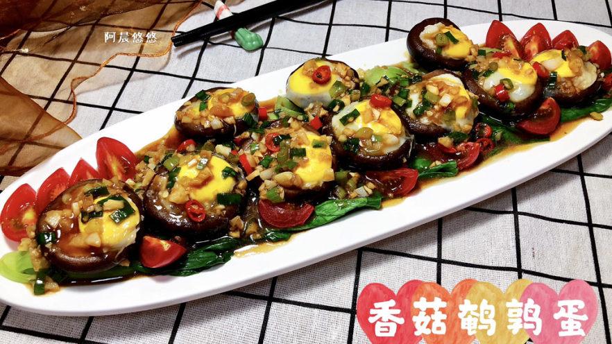 香菇鹌鹑蛋➕ 翠苑红芳晴满目