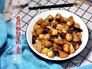 鹌鹑蛋焖土豆