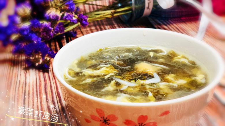 紫菜虾皮汤,起锅,紫菜虾皮汤,完成!