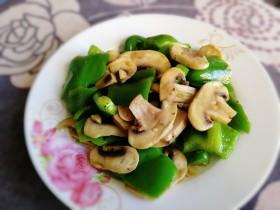 青椒炒口蘑