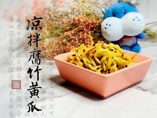 凉拌腐竹黄瓜