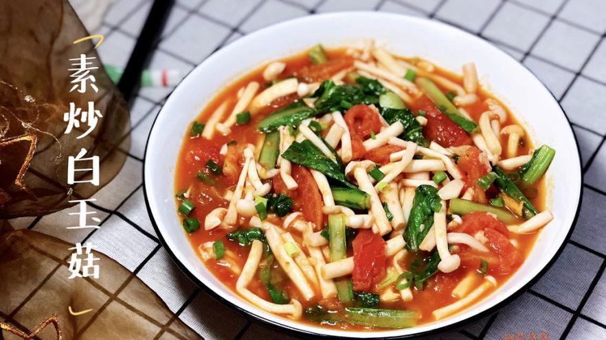 素炒白玉菇➕番茄小白菜烩白玉菇