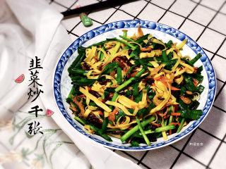 韭菜炒千张➕ 水荇牵风翠带长