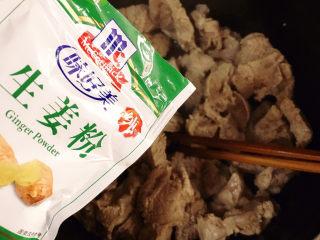 牛腱子炖萝卜,放入姜粉