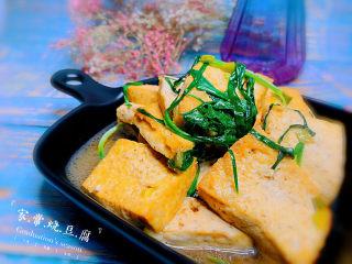 家常烧豆腐,起锅,家常烧豆腐,完成