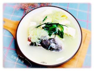 豆腐鱼头汤,鱼头豆腐汤,完成