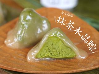 端午节|爽口Q弹抹茶水晶粽