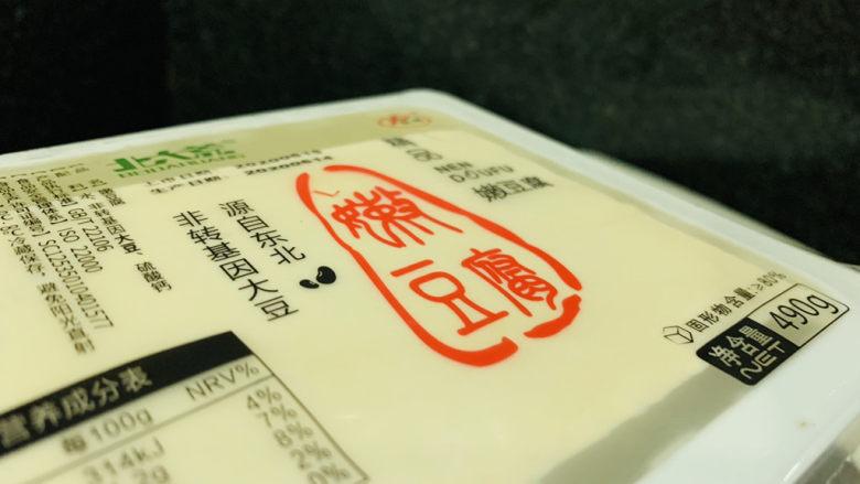 白菜炖豆腐,<a style='color:red;display:inline-block;' href='/shicai/ 465'>豆腐</a>待用