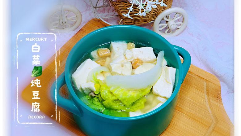 白菜炖豆腐,白菜炖豆腐,完成