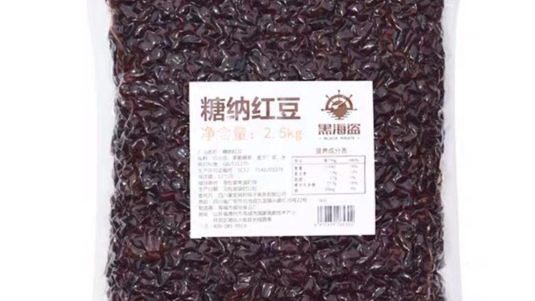 红豆粽子,在超市买的糖纳红豆
