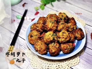 炸胡萝卜丸子➕ 红饭青蔬美莫加