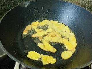 姜母鸭,锅加食用油,油要稍微多些,加入姜片