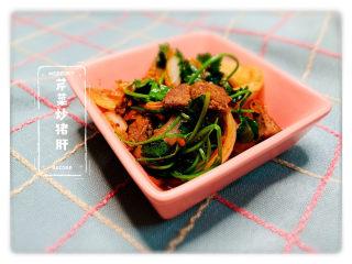 芹菜炒猪肝,芹菜炒猪肝,完成