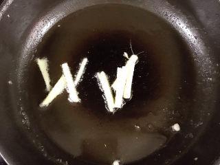 红烧王特鲳鱼,下姜丝炒香。
