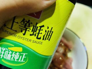 椒盐里脊,加蚝油