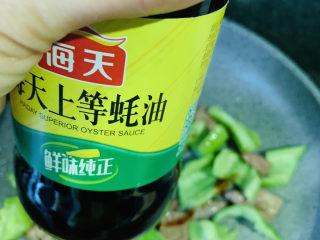 青椒炒猪肝,加蚝油