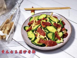 黄瓜炒香肠➕黄瓜白玉菇炒香肠