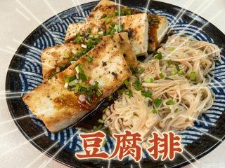 营养满分豆腐排