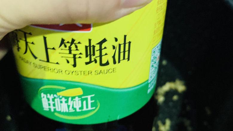 蒜蓉娃娃菜,加<a style='color:red;display:inline-block;' href='/shicai/ 721'>蚝油</a>