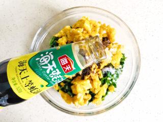 韭菜盒子,滴入蚝油