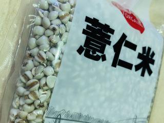 冬瓜薏米排骨汤,薏米待用