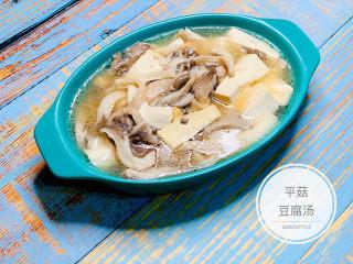 平菇豆腐汤,平菇豆腐汤,完成
