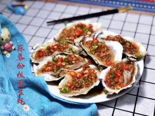 清蒸生蚝➕蒜蓉粉丝蒸生蚝