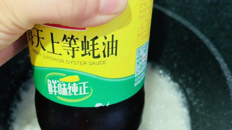 香菇滑鸡粥,加<a style='color:red;display:inline-block;' href='/shicai/ 721'>蚝油</a>