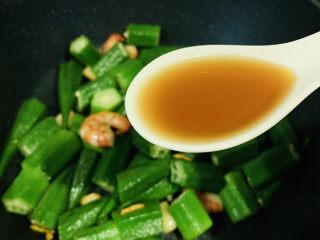 秋葵炒虾仁,加料酒