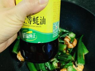 秋葵炒虾仁,加蚝油