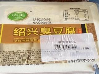 麻辣臭豆腐,準備一盒臭豆腐