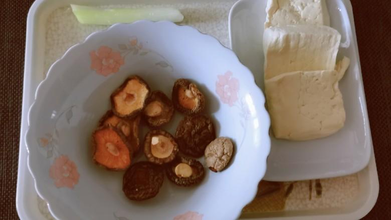 香菇炖豆腐,食材准备好