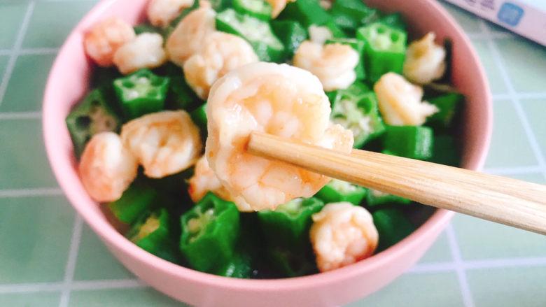 秋葵炒虾仁,虾仁滑嫩鲜美,秋葵清脆爽口,非常好吃😋