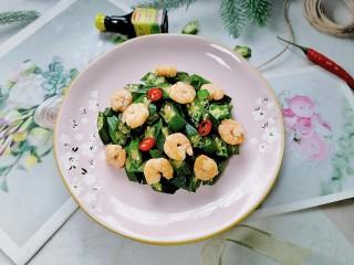秋葵炒虾仁,拍上成品图,一道美味又营养的秋葵炒虾仁就完成了。