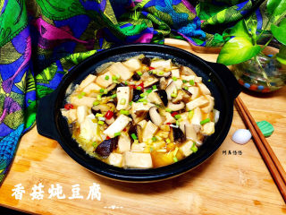 香菇炖豆腐➕香菇白菜炖豆腐